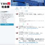 TBS社会部の去年の初ツイートは「ありがとうございます。写真、お待ちしております。」だった…。そして今年はなんと…。
