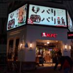 Googleストリートビューで振り返る高田馬場KFCケンタッキーフライドチキン