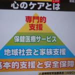 熊本地震 被災地に入る前に読みたいサイコロジカルファーストエイド