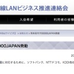 災害時の非常時SSID「00000JAPAN」Wi-Fi無線LAN 熊本県で始動!