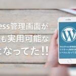 WordPressをスマホで更新するならアプリよりもブラウザ版がよい | bridge