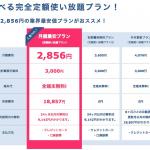 ワイマックス業界最安プラン、2,856円は本当に月額最安プランなのか?