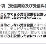 NHK受信料の回避テクニックよりもNHKの抜本的な改革を…