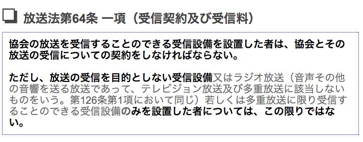 NHK受信料の回避テクニックよりもNHKの抜本的な改革を… 40