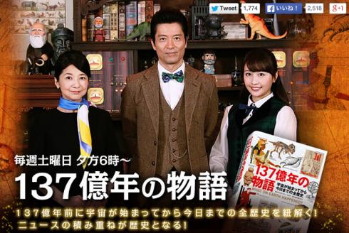 テレビ東京「137億年の物語」い...