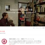世界で一番空き家を知っているairbnbだからこそできる震災支援