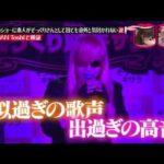 X-JAPANのTOSHI本人がモノマネショーに出演してみたら気づかれるのか?