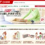 引越しする時には、日本郵便の転送サービス「e転居」「ウェルカムタウン」で検索