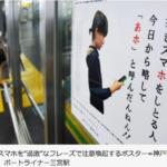 神戸では、歩きスマホは今日から『あホ!』と呼んでいいらしい