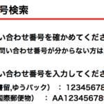 荷物追跡サービス 郵便局 ヤマト 佐川