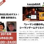 kandaBAR 2016年6月6日(月)20時〜斎藤由多加さん『シーマンの頭の中』