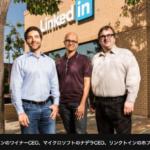 マイクロソフト、リンクトインを買収 260億ドル 約3兆円!1ユーザーあたり6664円