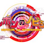 ニッポンのノビシロの秀逸な改善アイデア #フジテレビ