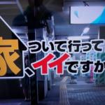 テレビ東京の究極の低予算番組企画『家、ついて行ってイイですか?』2,000人声かけて15人放送。成功確率0.75%人件費は甚大?