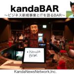 kandaBAR 毎月第一月曜日 at 六本木 東京ミッドタウン前 HackersBar 20〜24時