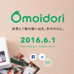 「Omoidori」の記者会見に行ってきた!写真アルバムのお手軽スキャニング