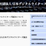 日本デジタルライターズ協会