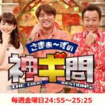 テレビ局のおいしいラーメンランキング 神ギ問 さまーず三村さん独自調査