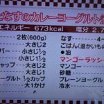 鶏肉となすのカレーヨーグルト煮 レシピメモ 「キューピー3分クッキング」は、10分もやっているのになぜ3分クッキング?