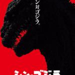 日本の政治・官僚システムを描いた映画「シン・ゴジラ」