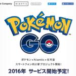 pokemon go 公式最新情報!と日本公開は本日?2016年7月20日(水)