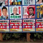 なぜ?東京選挙区に「支持政党なし」の比例区のポスターが?しかも4連続で貼られているのか?と一瞬思った人へ