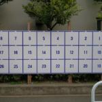 都知事選挙候補者のウェブアドレスと期日前投票所の場所