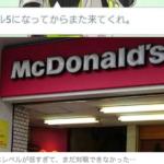 [Yahoo]ポケモンGO日本デビュー 2016年7月22日金曜日