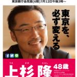 上杉隆氏、東京都知事選出馬 1期目、知事給与全額返上を公約