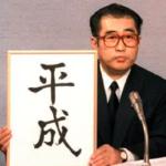 次の元号は「平成」から「西暦」へ閣議決定!
