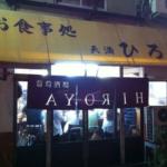 大阪・天満 『裏ヒロヤ』から学ぶ昼夜別業態の二毛作ビジネス