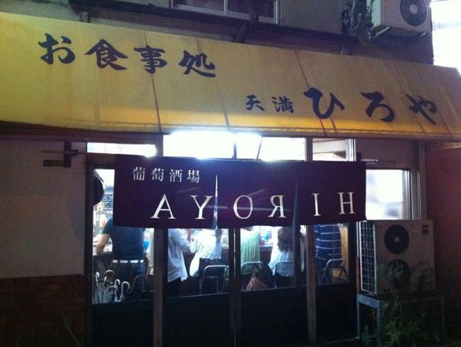 大阪・天満 『裏ヒロヤ』から学ぶ昼夜別業態の二毛作ビジネス 49