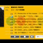 シン・ゴジラのサウンドトラック盤をamazonで試聴だけする