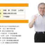 元都知事、猪瀬直樹が語る自民党東京都連幹事長内田茂の権力地図