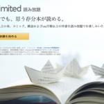 2016年8月3日、日本でも『kindle Unlimited読み放題』が解禁!橋本マナミの写真集もあり!