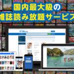 読み放題サービスの「タブホ」にPCブラウザ版登場 2016年8月1日