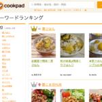 電気代を東京ガスにしたらCookPadの有料プレミアムサービスが無料になるハナシ