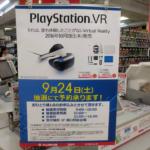 PlayStation VRが予約できた!しかしノンカードで現金払い!