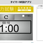 [js]便利なウェブアプリ 時間管理タイマー
