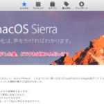 macOS Sierra 10.12がうまくアップデートできない理由が判明!