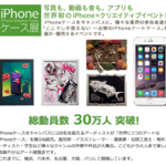 AFN2016(YUZUKYとSYSTEM ERRORS)at  iPhoneケース展 横浜 赤レンガ倉庫 1号館2016年9月17日(土)19時