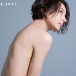 ベッキーの裸一貫 宝島社の広告「あたらしい服を、さがそう。」日経の媒体費用だけでも4,000万!