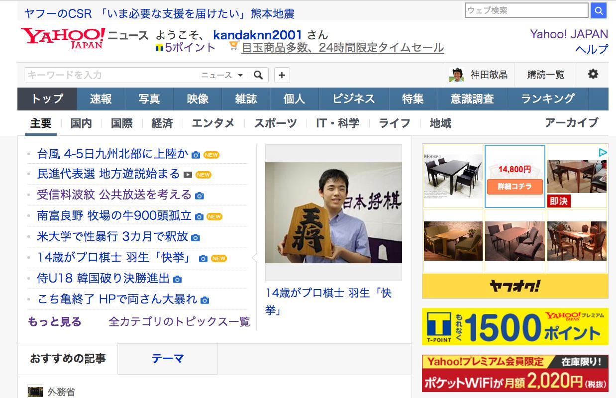 総務大臣がワンセグも受信設備の設置と認識。NHKの公共性とは? 34