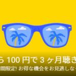 Google Play Music が3ヶ月100円で5万曲もデジタルミュージックをバックアップできる!