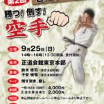 【空手】勝つ倒す空手セミナー 第2回 未経験者も可!