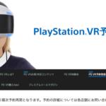 9月24日(土)PlayStation VR  予約ページ 予約取扱店舗 & amazon