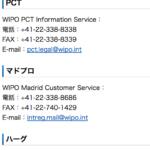 PCT国際出願制度 メモ