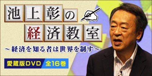 ikegamikyoushitsu_main
