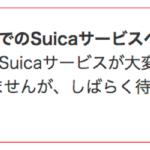 SUICA対応Apple Pay 日本上陸!しかし初日からコケる…。