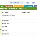 小池百合子都知事の希望の塾 5万円入金しました!
